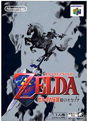 ゼルダ の 伝説 時 の オカリナ 攻略 64 Amazon ゼルダの伝説 時のオカリナ ゲームソフト